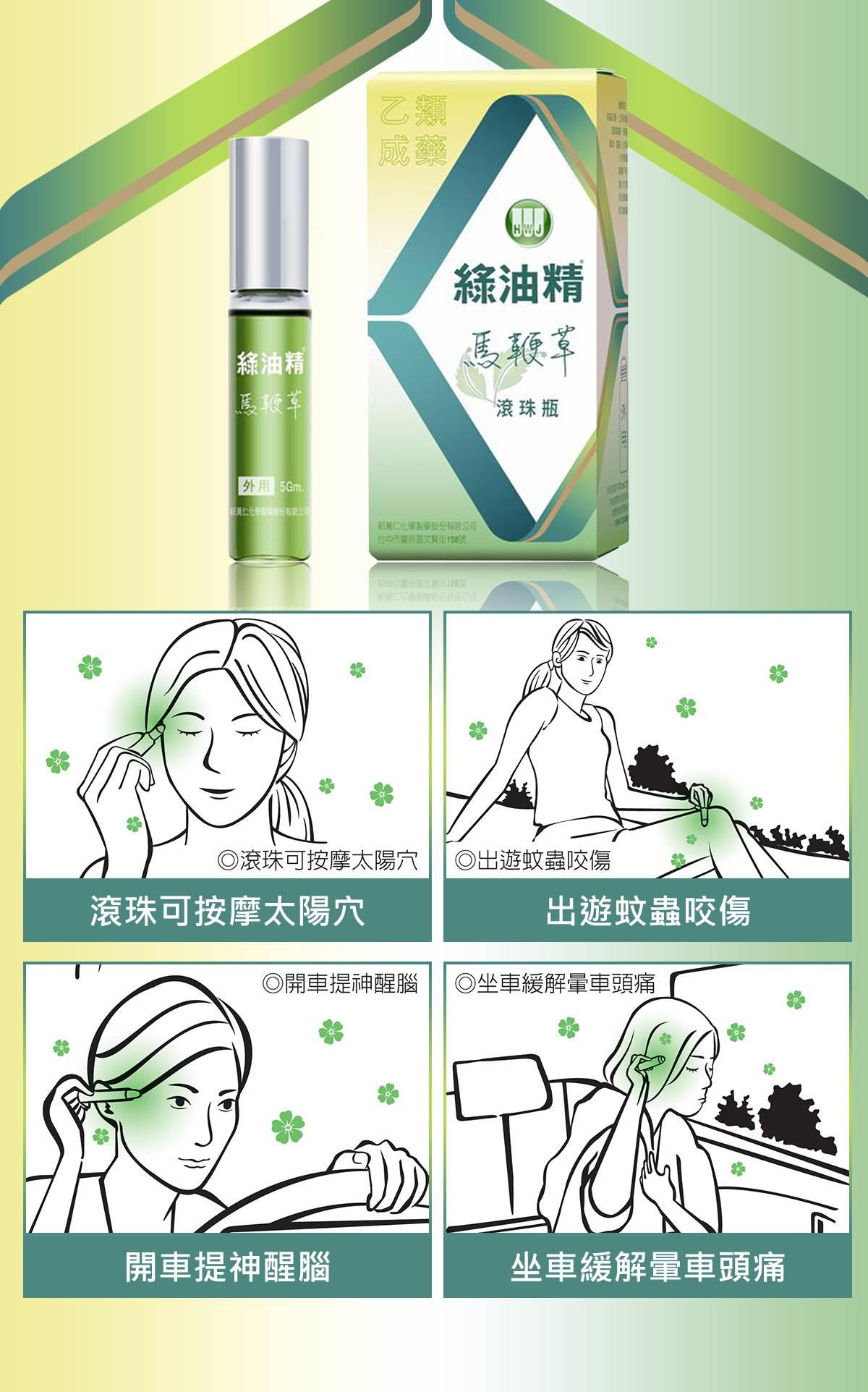 綠油精Green Oil 馬鞭草滾珠瓶 5g