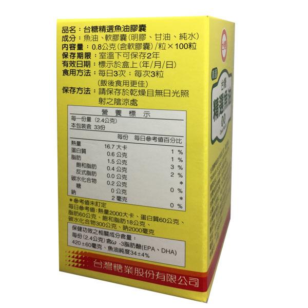 台糖魚油2