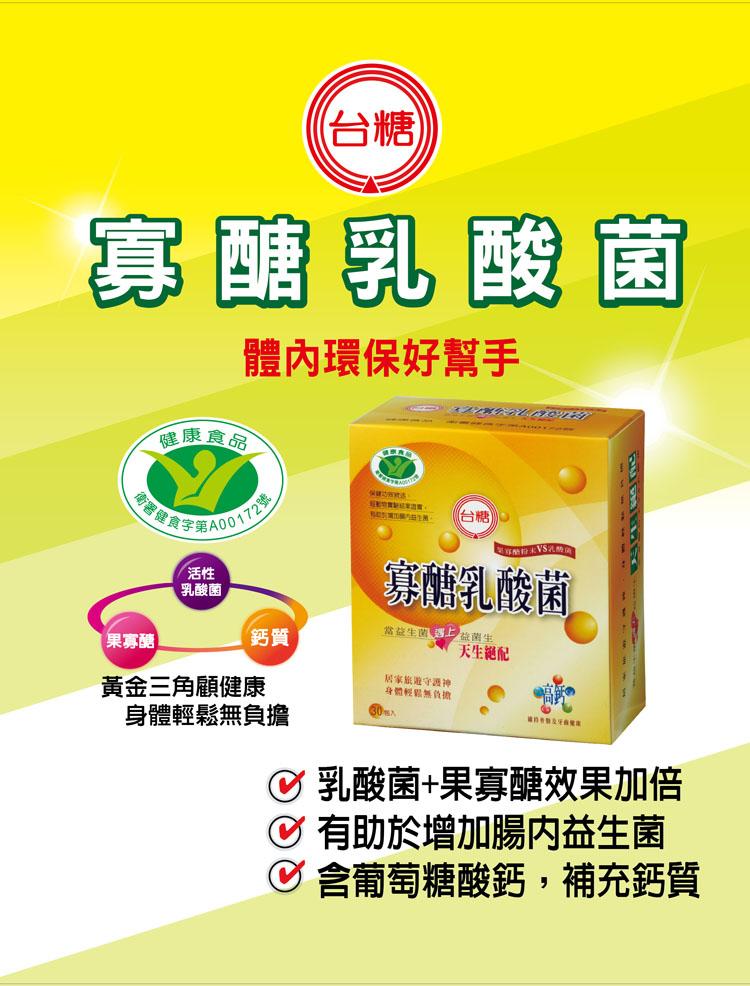 台糖寡糖乳酸菌1
