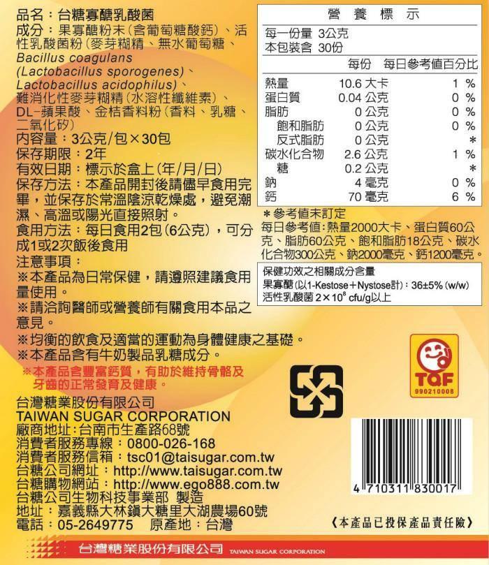 台糖寡糖乳酸菌2