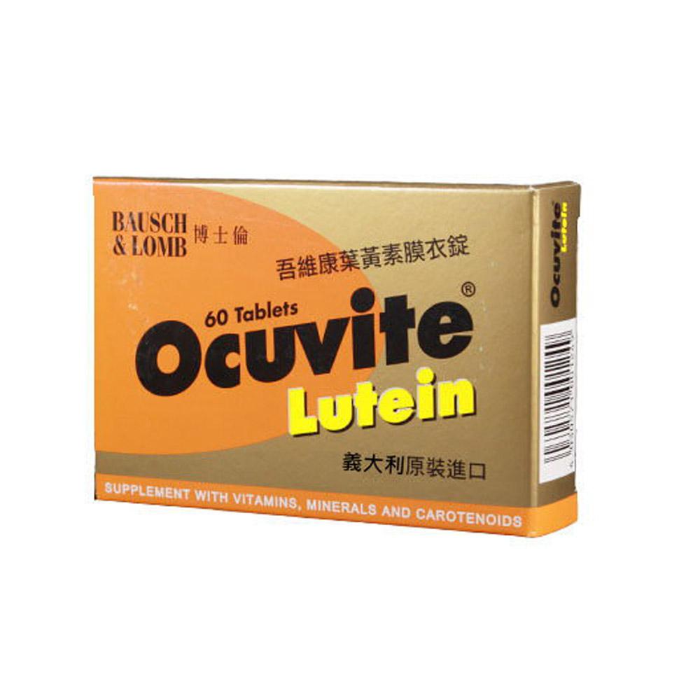 博士倫 OCUVITE 吾維康 葉黃素膜衣錠 60粒/盒