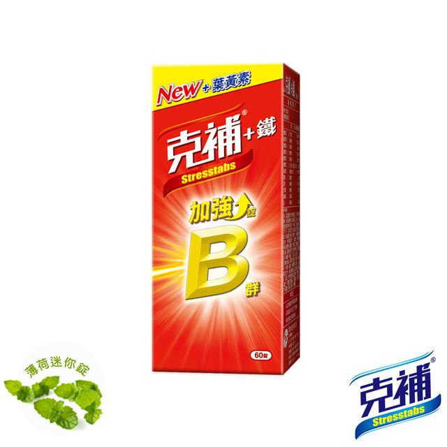 克補 B群+鐵 加強錠 60錠 (全新配方 添加葉黃素)